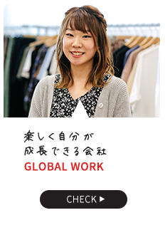 株式会社アダストリア GLOBAL WORK グローバルワーク アルバイト 販売員