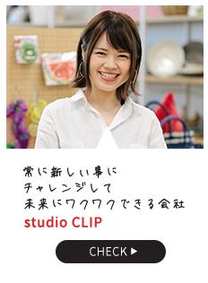 株式会社アダストリア studio CLIP スタジオクリップ 店長 販売員