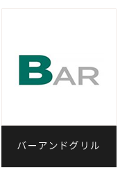 BAR&GRILL