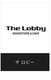 The Lobby BOOKSTORE & CAFÉ