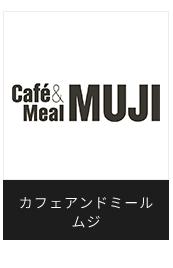 Cafe&MealMUJI