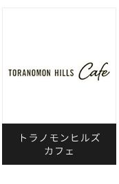 TORANOMON HILLS Cafe