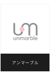unmarble