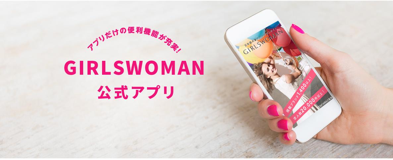 GIRLSWOMAN求人検索アプリ アパレル求人検索をもっと手軽に!