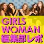 girlswoman編集部レポ