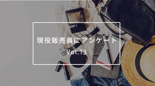アイキャッチ_staff_13