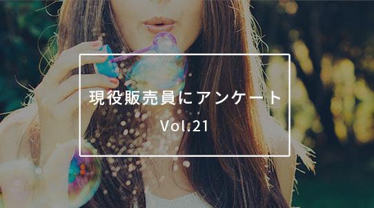 アイキャッチ_staff_21