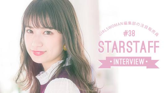 Instagramのフォロワー数32K♡その中でも人気の写真って?dazzlin販売員 桑島夢さんにインタビュー